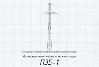 П35-1 - промежуточная металлическая опора ВЛ-35кВ