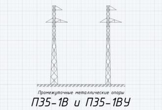 П35-1В, П35-1ВУ - промежуточные металлические опоры ВЛ-35кВ