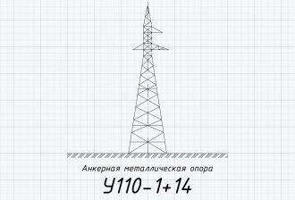 У110-1+14 - анкерно-угловая металлическая опора ВЛ-110кВ