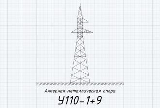 У110-1+9 - анкерно-угловая металлическая опора ВЛ-110кВ