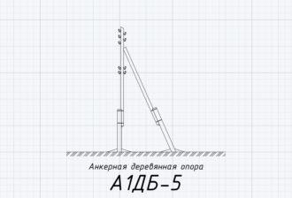 А1ДБ-5 - деревянная анкерная опора ВЛ-0,4кВ