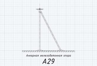 А29 - железобетонная анкерная опора ВЛ-0,4кВ