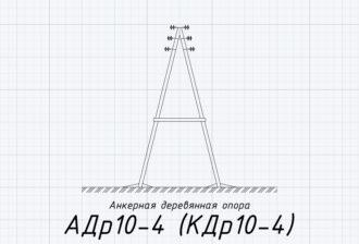 АДр10-4 (КДр10-4) - деревянная анкерная опора ВЛ-10кВ