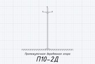 П10-2Д - деревянная промежуточная опора ВЛ-10кВ
