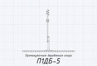 П1ДБ-5 - деревянная промежуточная опора ВЛ-0,4кВ