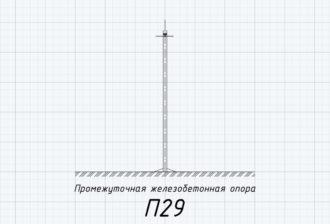 П29 - железобетонная промежуточная опора ВЛ-0,4кВ