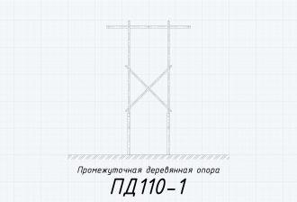 ПД110-1 - деревянная промежуточная опора ВЛ-110кВ