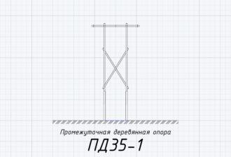 ПД35-1 - деревянная промежуточная опора ВЛ-35кВ