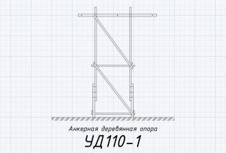 УД110-1 - деревянная анкерная угловая опора для ВЛ 35 и 110 кВ