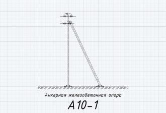 А10-1 - железобетонная анкерная опора ВЛ-10кВ