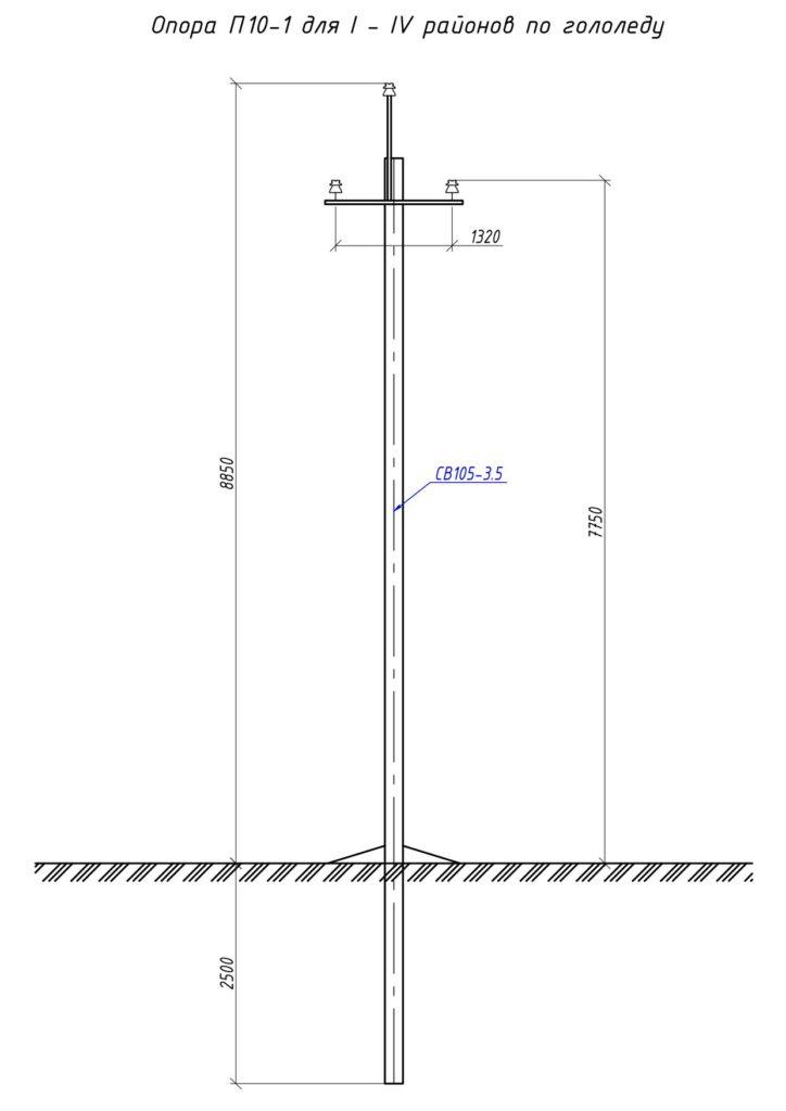 Чертеж опоры П10-1 с размерами