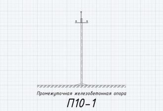 П10-1 - железобетонная промежуточная опора ВЛ-10кВ