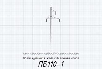 ПБ110-1 - железобетонная промежуточная опора ВЛ-110кВ