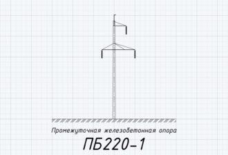 ПБ220-1 - железобетонная промежуточная опора ВЛ-220кВ