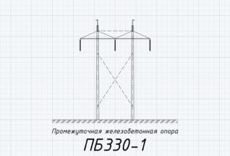 ПБ330-1 - железобетонная промежуточная опора ВЛ-330кВ