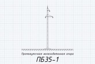 ПБ35-1 - железобетонная промежуточная опора ВЛ-35кВ