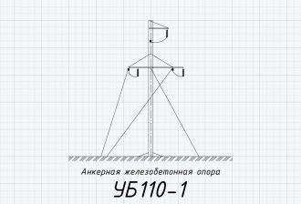 УБ110-1 - железобетонная анкерная опора ВЛ-110кВ