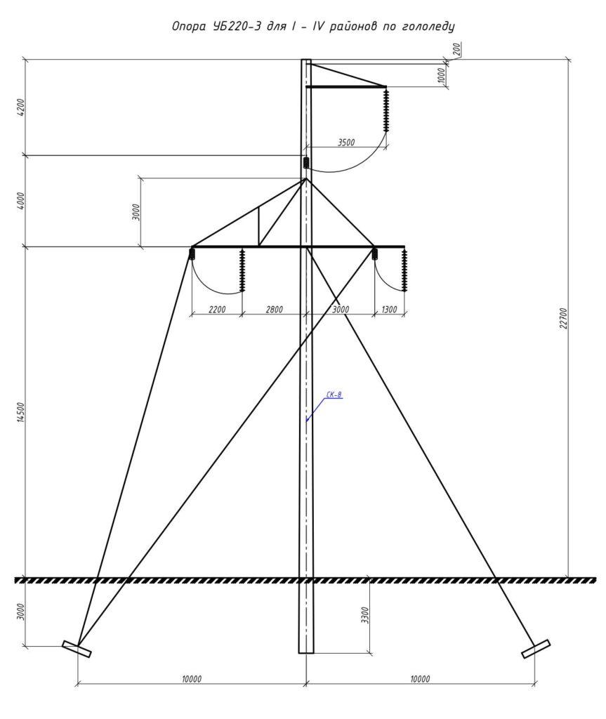 Чертеж опоры УБ220-3 с размерами