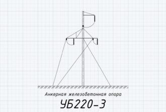 УБ220-3 - железобетонная анкерная опора ВЛ-220кВ