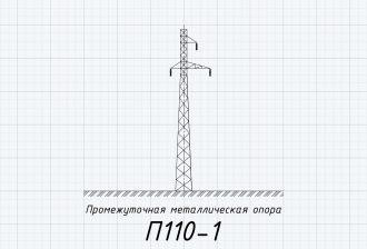 П110-1 - металлическая промежуточная опора ВЛ-110кВ