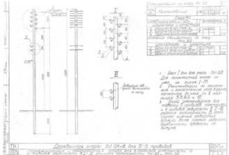 ПН-3Д - промежуточная деревянная опора ВЛ-0.4кВ