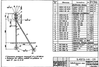 О4Д - ответвительная деревянная опора ВЛ-0.4кВ