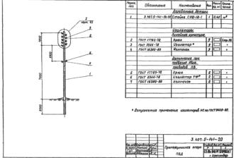 П2Д - промежуточная деревянная опора ВЛ-0.4кВ