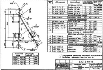 У3ДБ-5 - угловая анкерная деревянная опора ВЛ-0.4кВ