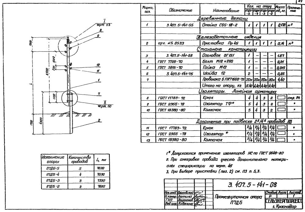 Чертеж опоры П7ДБ-5