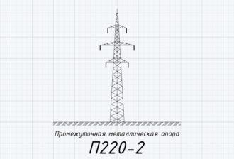 П220-2 - металлическая промежуточная опора ВЛ 220 кВ