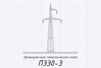 П330-3 - металлическая промежуточная опора ВЛ 330 кВ