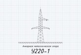 У220-1 - металлическая анкерная опора ВЛ 220 кВ