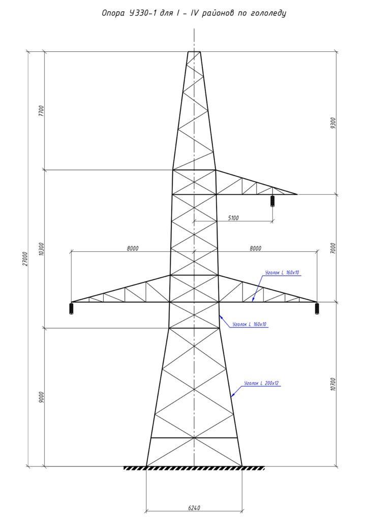Чертеж опоры У330-1 с размерами