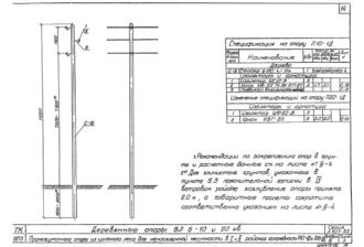 П10-1Д - одноцепная деревянная опора ВЛ-10кВ