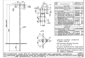 ПП20-1Д - одноцепная деревянная опора ВЛ-20кВ