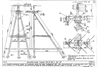 УА20-1Д - одноцепная деревянная опора ВЛ-20кВ