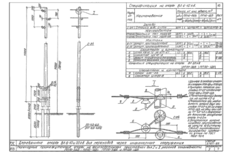 ПП10-3ДБ - одноцепная деревянная опора ВЛ-10кВ