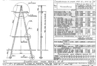 УП10-1Д - одноцепная деревянная опора ВЛ-10кВ