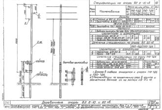 П10-7ДБ - одноцепная деревянная опора ВЛ-10кВ