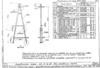 АП10-10ДБ - одноцепная деревянная опора ВЛ-10кВ