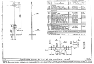 ПП10-10ДД - одноцепная деревянная опора ВЛ-10кВ
