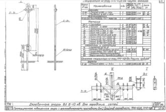 ПП10-11ДБ - одноцепная деревянная опора ВЛ-10кВ
