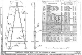 УП10-12ДД - одноцепная деревянная опора ВЛ-10кВ